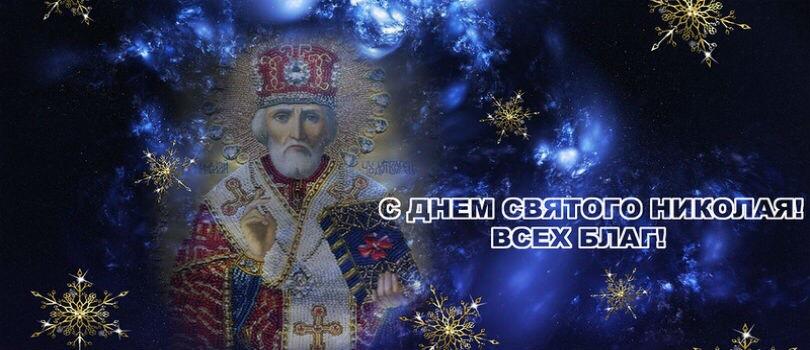 Фото открытки с днем святого николая