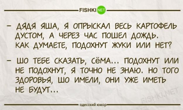 мужчина анекдот старый хрен и рыба холодная суточных при